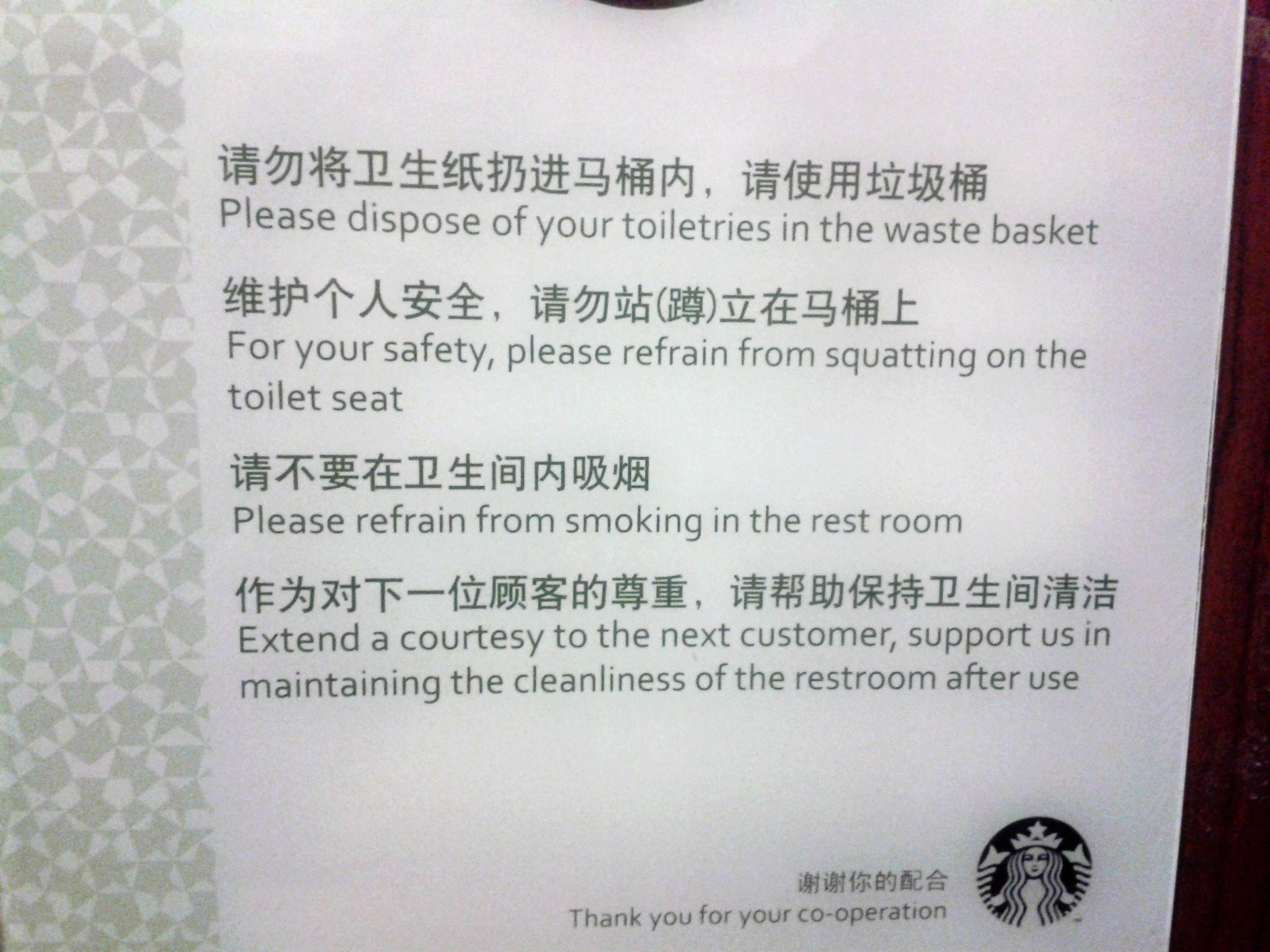 Bathroom Sign Next living in shanghai | chinese toilets, tainted water, and other